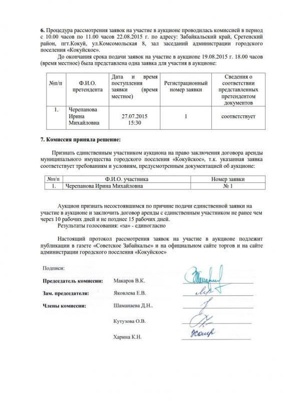 Протокол рассмотрения единственной заявки на участие в открытом конкурсе