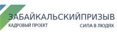 Забайкальский призыв Кадровый проект